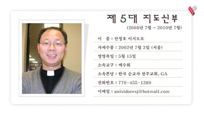 5th-priest.jpg