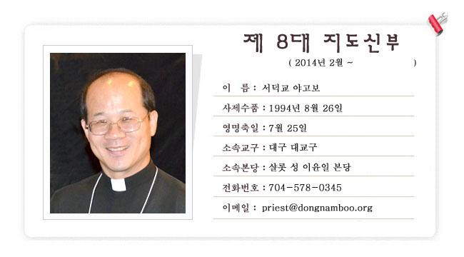 8th-priest.jpg