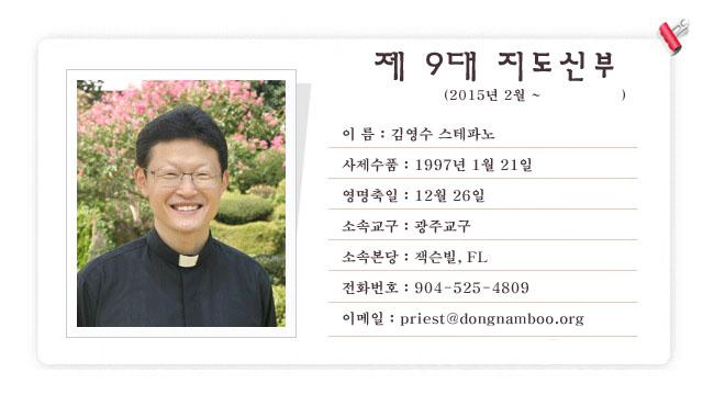9th-priest.jpg